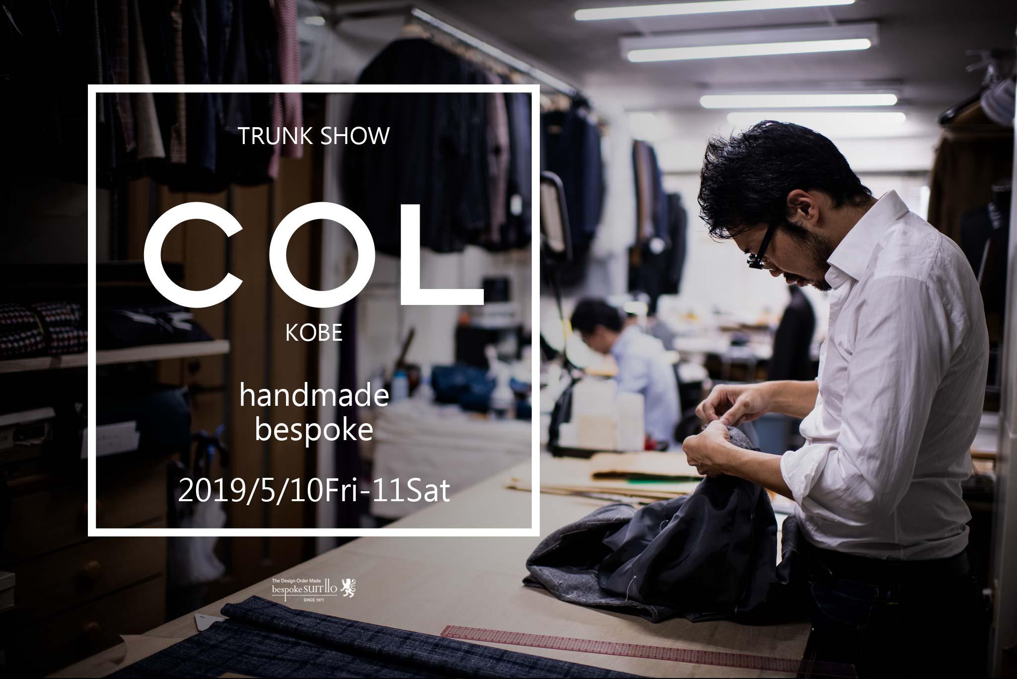 ★九州初!COL KOBE トランクショー開催のお知らせ!5/10金・11土