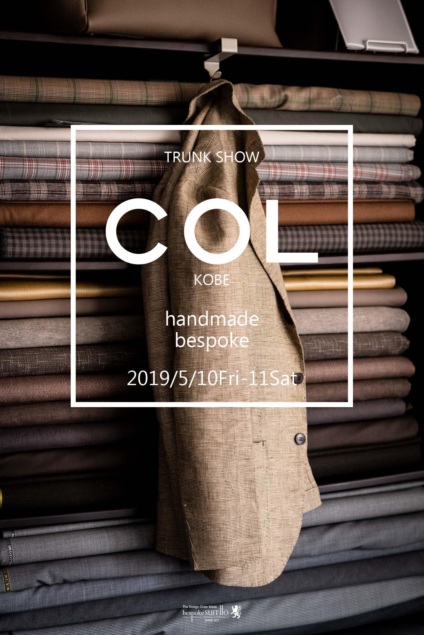 ★今週末開催 COL KOBE トランクショー ハンティングジャケットも!