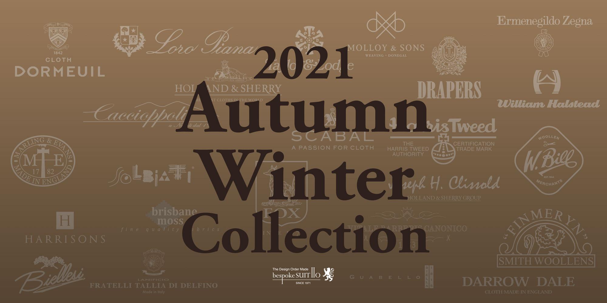 2021秋冬コレクション スーツ・ジャケット生地入荷しました。