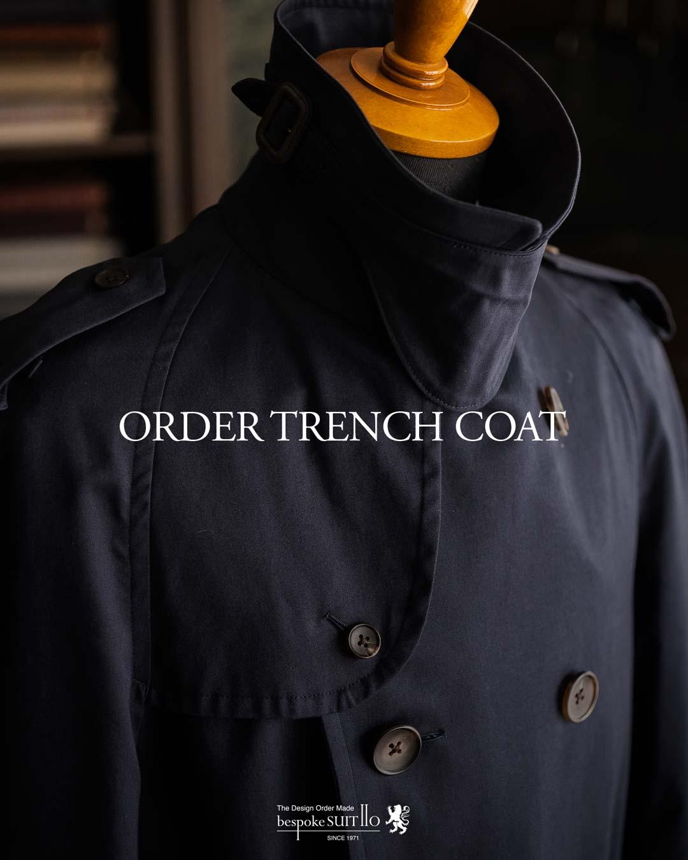 英国服地ブリスベンモスのコットンで仕立てたオーダーメイドのネイビートレンチコートです