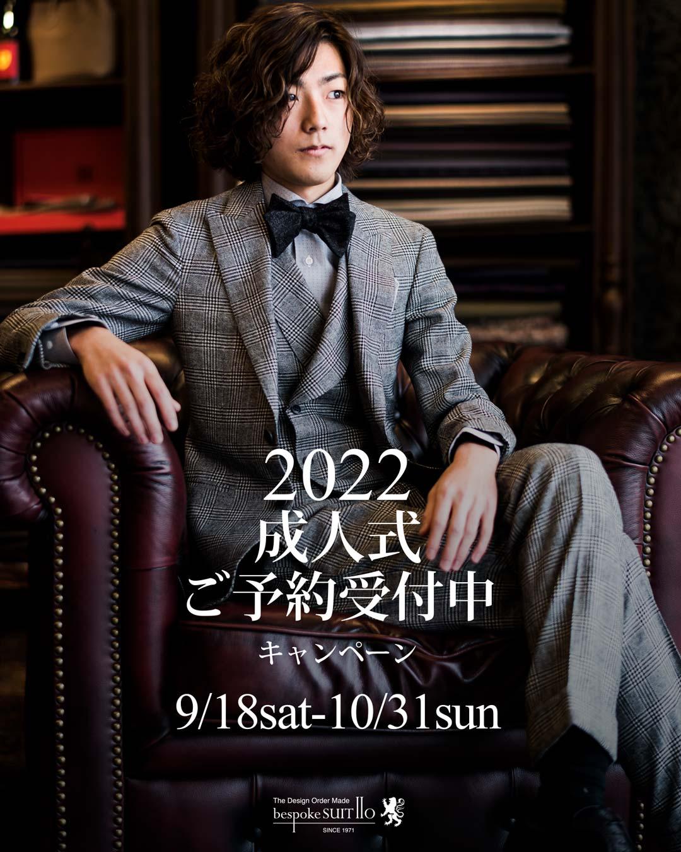 ★2022 成人式オーダースーツご予約受付中 キャンペーン9/18-10/31 オプション50%OFF