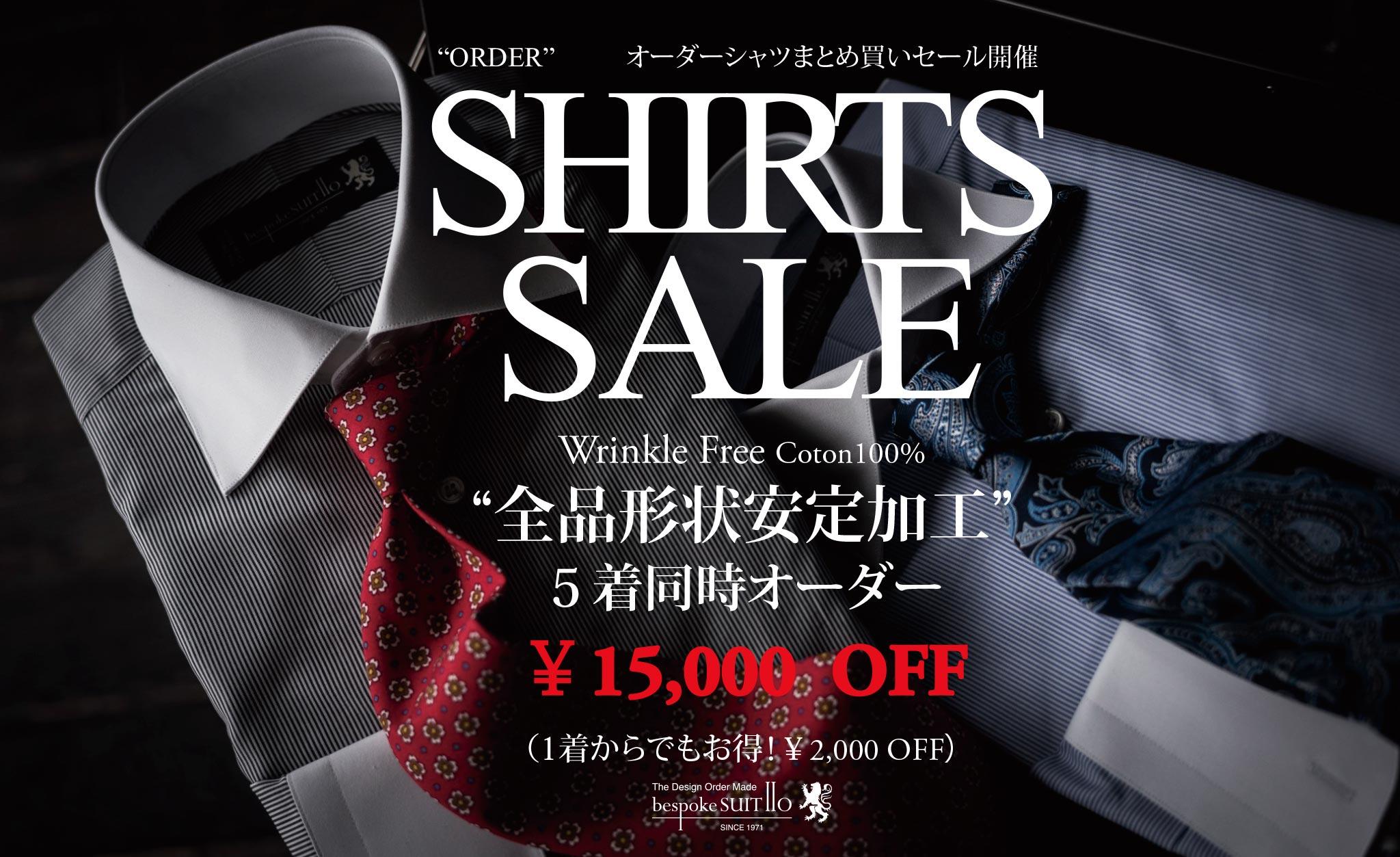 """★""""形態安定加工""""オーダーシャツがまとめ買いで最大¥15,000 OFF ~11/14sunまで"""